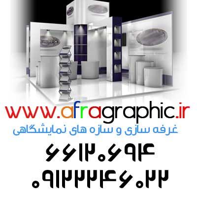خدمات نمایشگاهی، غرفه سازی و سازه های نمایشگاهی