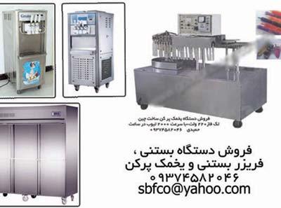 فروش بستنی ساز ، دستگاه بستنی قیفی، فریزر بستنی و یخمک پرکن