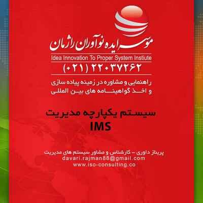 صدور سیستم یکپارچه مدیریت IMS