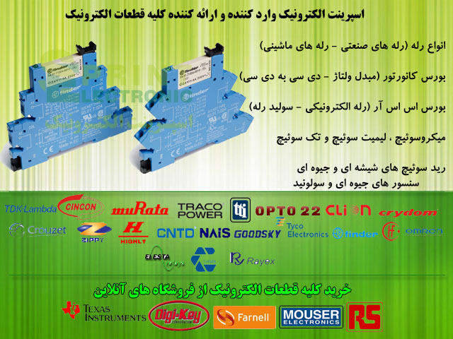 اسپرینت الکترونیک – واردات قطعات الکترونیک و ارائه کننده انواع قطعات الکترونیک