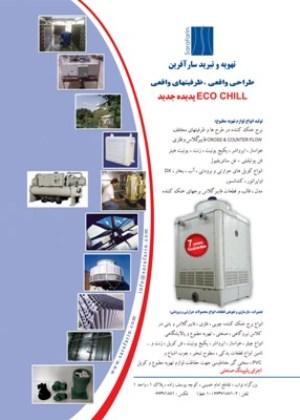 سارآفرين تولید تجهيزات تهویه سرمایشی و گرمایشی