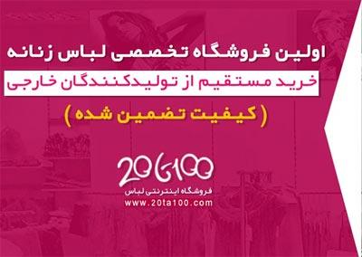 فروشگاه اینترنتی لباس زنانه ، بلوز زنانه ، پیراهن