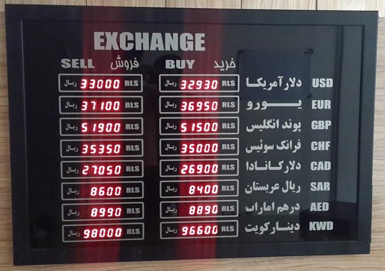 تابلو دیجیتال نرخ ارز و طلا